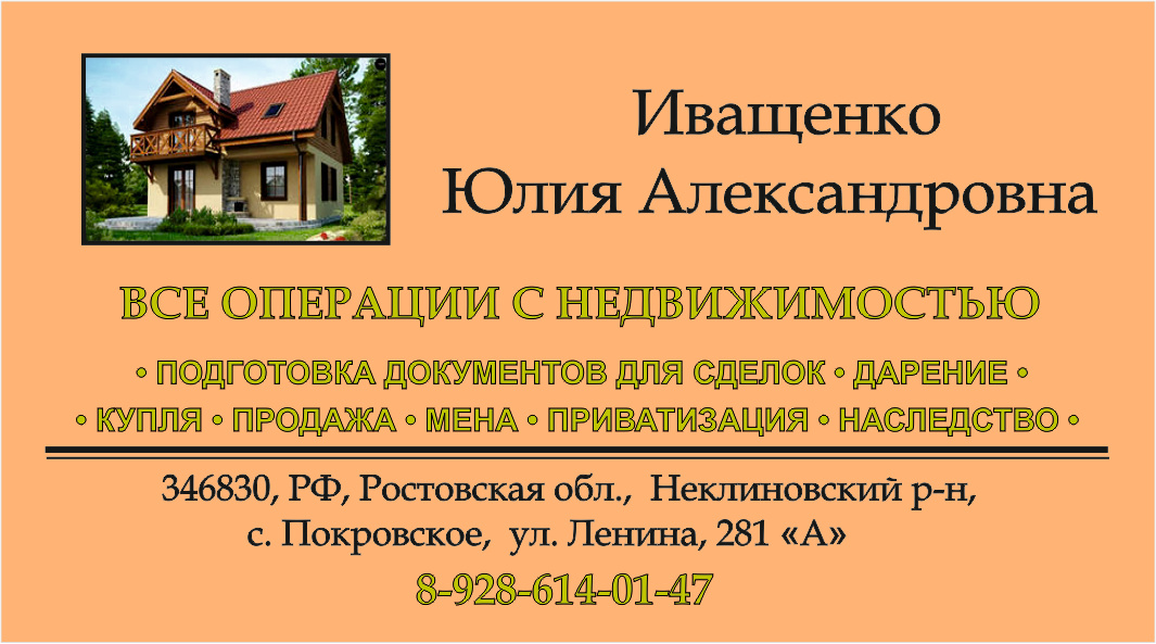 СЦ Заправкино Визитка Юлия Иващенко