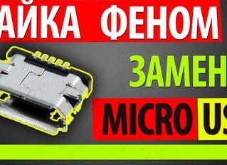 АКЦИЯ!!! Весь декабрь, замена разъема microUSB(разъем зарядки) на телефонах и планшетах 600 рублей!!