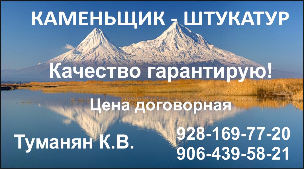 СЦ Заправкино Каменьщик Туманян