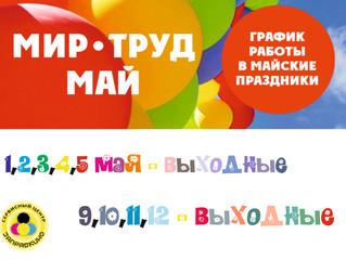 С праздниками вас! Наши любимые клиенты))