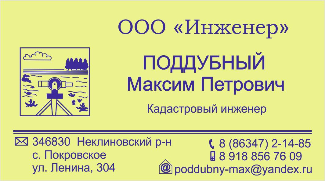 СЦ Заправкино ООО Инженер