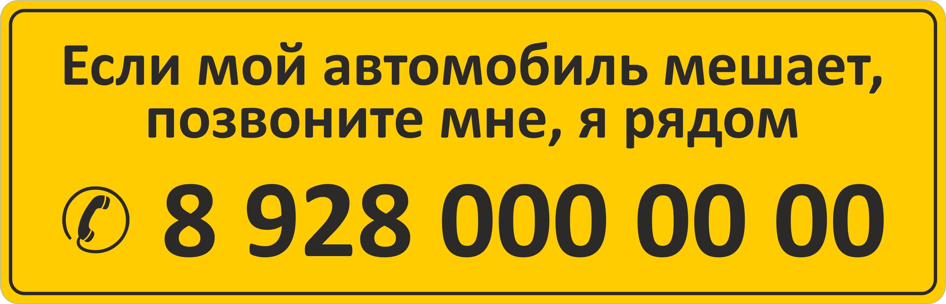 СЦ ЗАПРАВКИНО Табличка в для машины