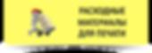 чернила фотобумага тонер картриджи