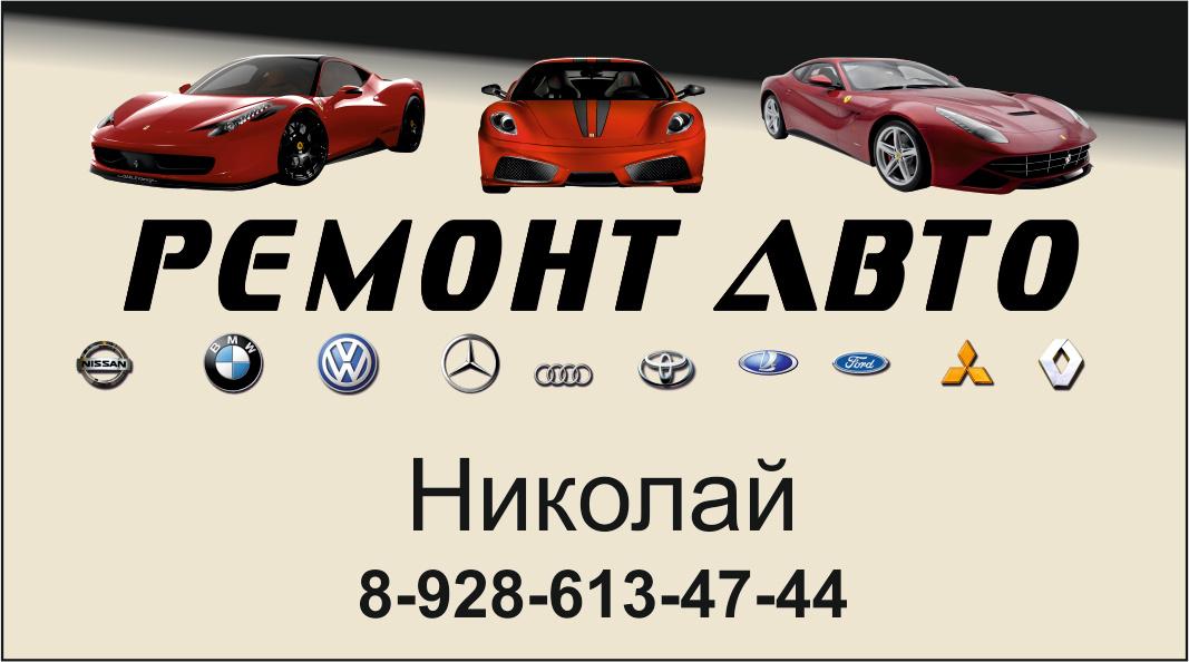 Ремонт Авто Николай Головченко