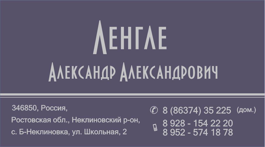 СЦ Заправкино ЛЕНГЛЕ Александр