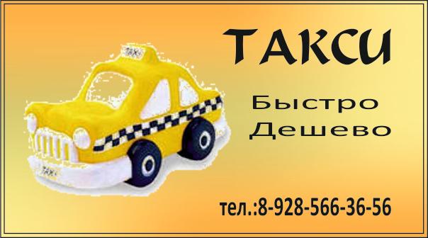 СЦ Заправкино такси3