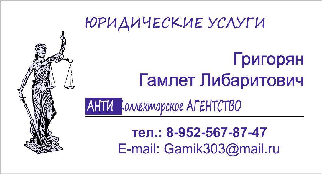 СЦ Заправкино Григорян Гамлет2