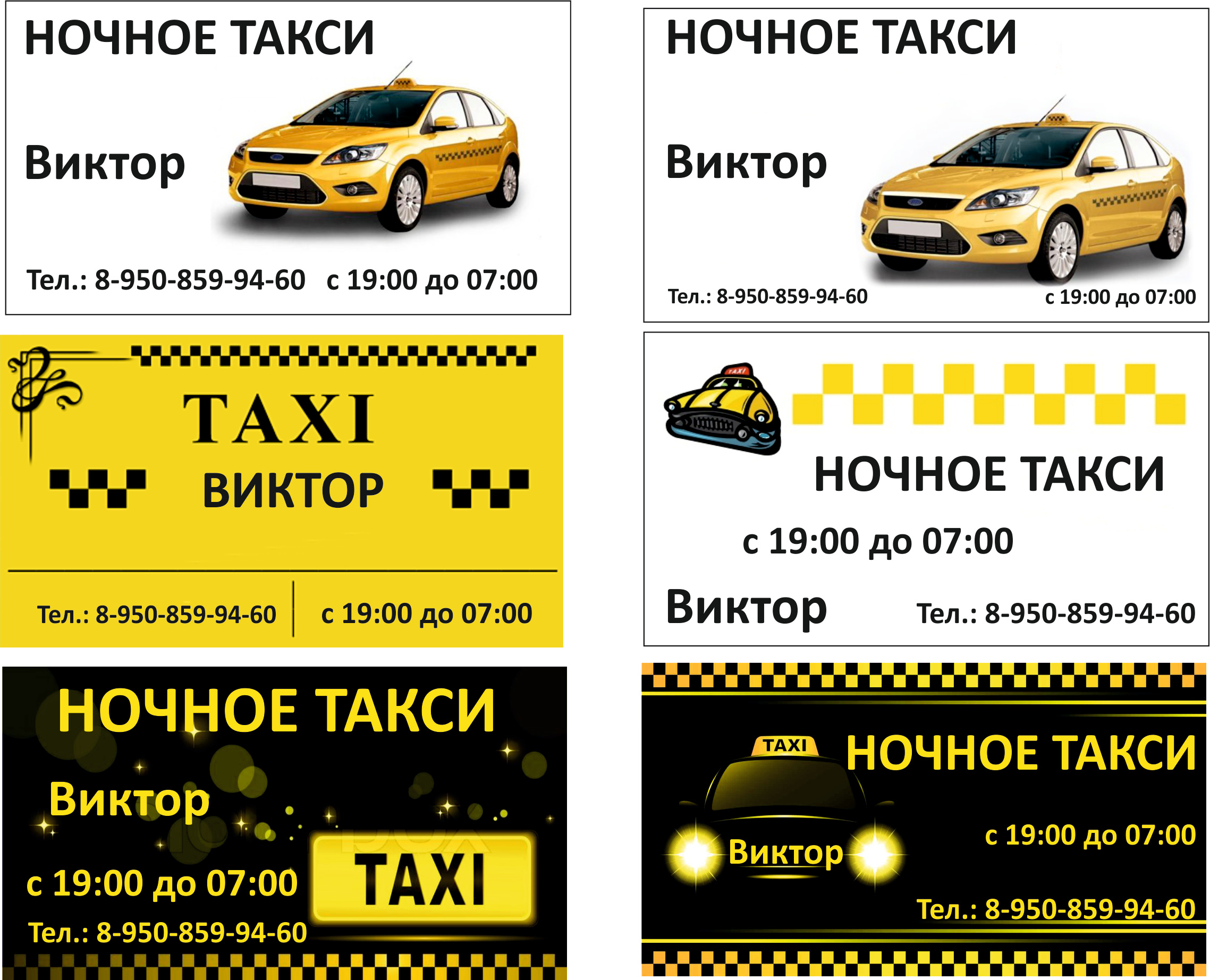 Ночное такси ВИКТОР
