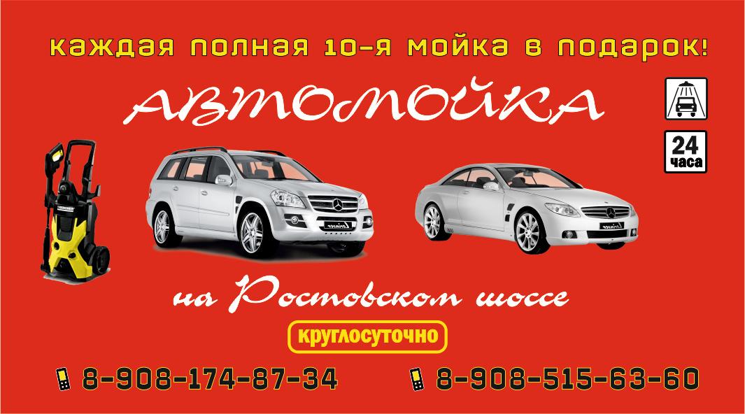 СЦ Заправкино Автомойка
