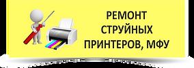 техобслуживание ремонт струйных принтеров мфу