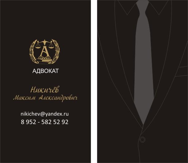 Адвокат Никичев визитка оконч.