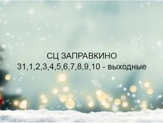 Расписание на праздничные дни.