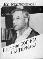 Книга З. Маслениковой «Портрет Б. Пастернака»