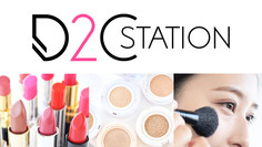 コスメD2Cブランドの立ち上げ支援【D2C STATION】がサービス提供を開始!