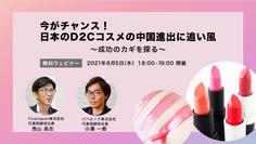 「今がチャンス!日本のD2Cコスメの中国進出に追い風〜成功のカギを探る〜」 ウェビナー対談動画を公開中!!!