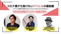 窪田社長対談ウェビナー動画公開中
