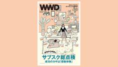 『WWD JAPAN 9月6日号』にてD2C STATIONのサービスが紹介されました