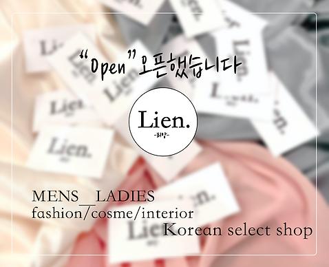 新ブランド「Lien. -리앙- 」(リアン)をオープン!
