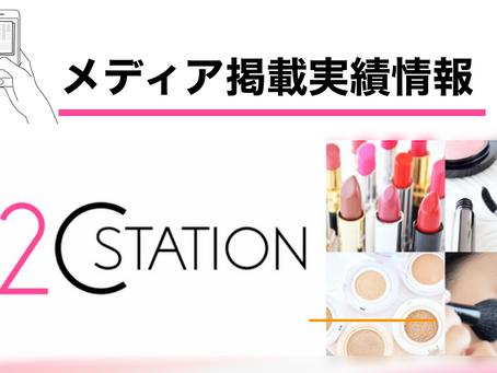 【D2C STATION】メディア掲載情報!!