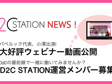 【D2C STATION】ウェビナー動画公開と運営メンバー募集のお知らせ