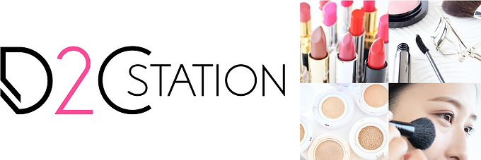 コスメD2Cブランドの立ち上げ支援 【D2C STATION】がサービス提供を開始!