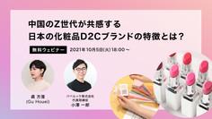 「中国のZ世代が共感する日本の化粧品D2Cブランドの特徴とは?」 ウェビナー対談動画を公開中!!!