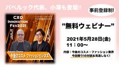 【代表小澤が緊急登壇決定!】CXO INNOVATION FES2021 今後のコスメ・ファッションビジネスについて対談!