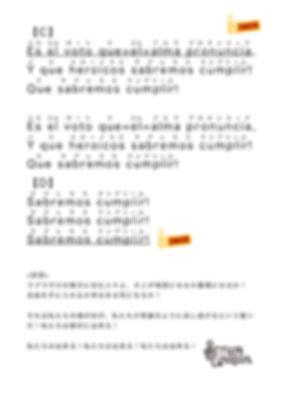 ウルグアイ/イベント用歌詞2.jpg