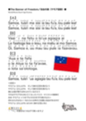 サモア/イベント用歌詞.jpg