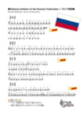 ロシア/イベント用歌詞.jpg