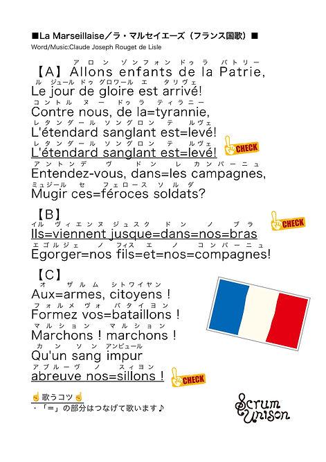 フランス/イベント用歌詞.jpg