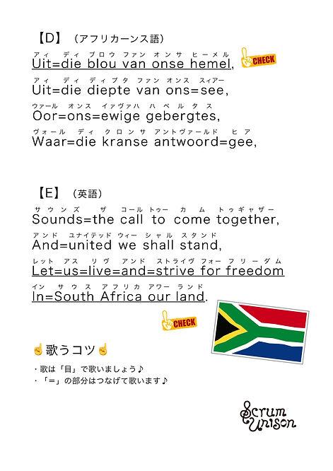 南アフリカ/イベント用歌詞2.jpg