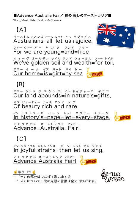 オーストラリア/イベント用歌詞.jpg