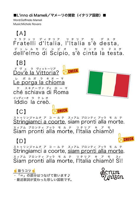 イタリア/イベント用歌詞.jpg