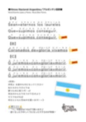 アルゼンチン/イベント用歌詞.jpg