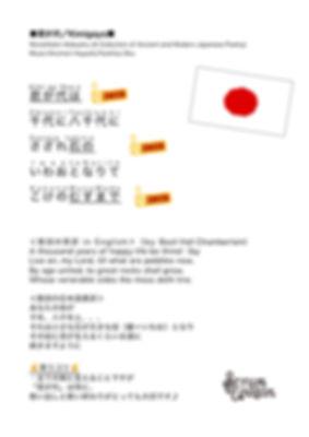 日本/イベント用歌詞.jpg