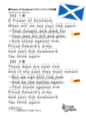 スコットランド/イベント用歌詞.jpg