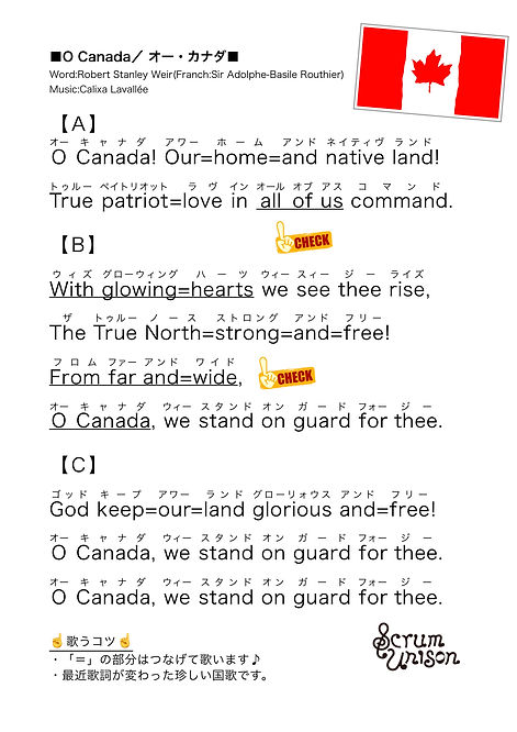 カナダ/イベント用歌詞.jpg
