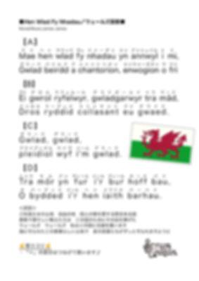 ウェールズ/イベント用歌詞.jpg