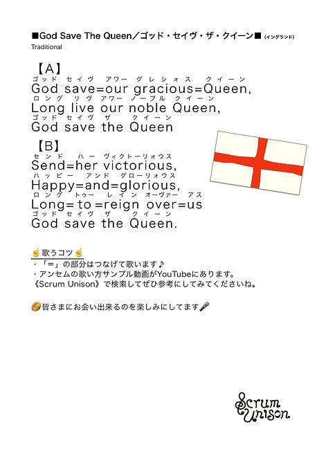 イングランド/イベント用歌詞.jpg