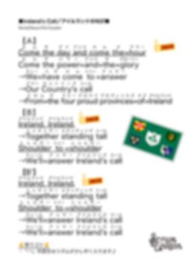 アイルランド/イベント用歌詞.jpg