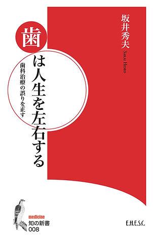 08坂井.jpg