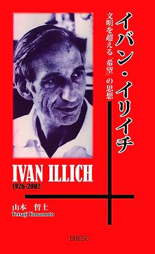 Illich_ページ_1.jpg