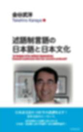 金谷表紙のコピー2.jpg