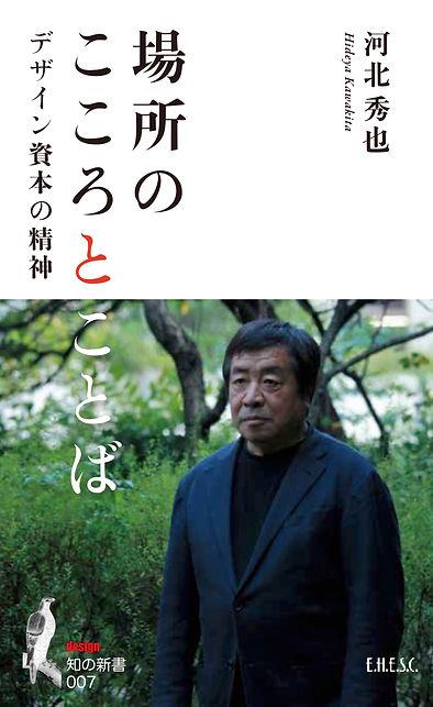 河北新書カバー6_23.jpg