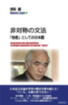 asari表紙6_edited.jpg