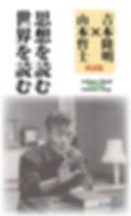 対談 のコピー.jpg