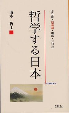 哲学日本_edited.jpg