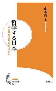 カバー哲学 2.jpg