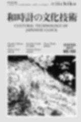 季刊誌133/カバー市販版モノクロ.jpg